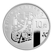 silver coin 2-reverse side