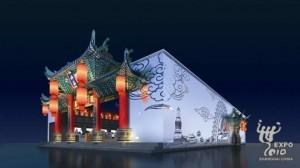 Shanxi Pavilion
