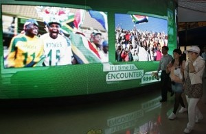 3D movie screen in South Africa Pavilion